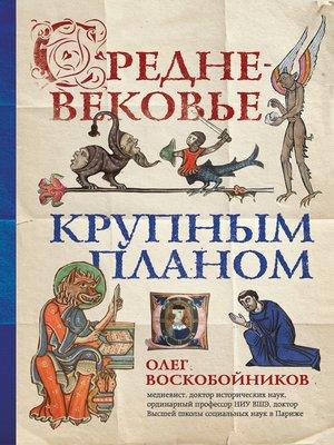 cover image of Средневековье крупным планом
