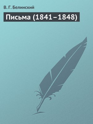 cover image of Письма (1841–1848)
