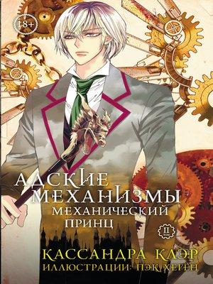 cover image of Адские механизмы. Том 2. Механический принц