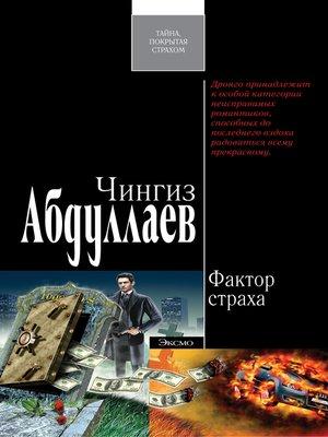 cover image of Фактор страха