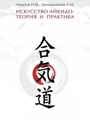 cover image of Искусство айкидо
