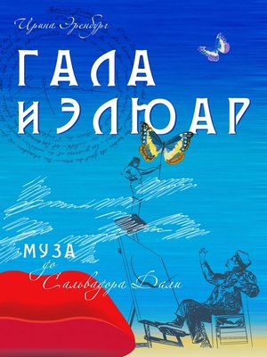 cover image of Гала и Элюар