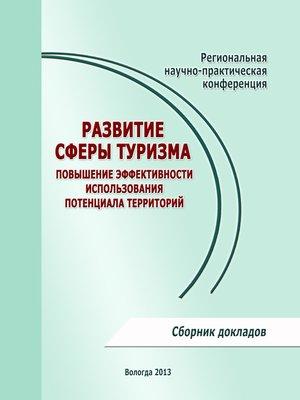 cover image of Развитие сферы туризма