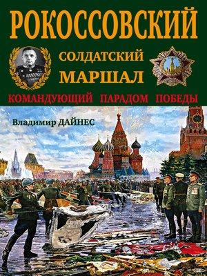 cover image of Рокоссовский. Солдатский Маршал