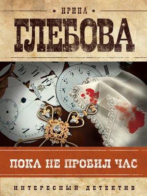 cover image of Пока не пробил час