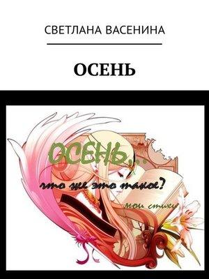 cover image of Осень