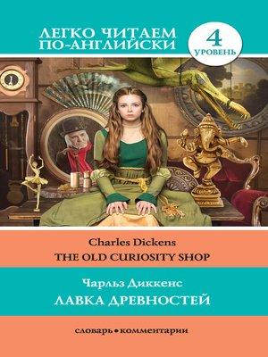 cover image of The Old Curiosity Shop / Лавка древностей