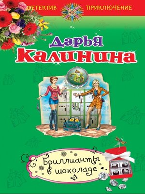 cover image of Бриллианты в шоколаде