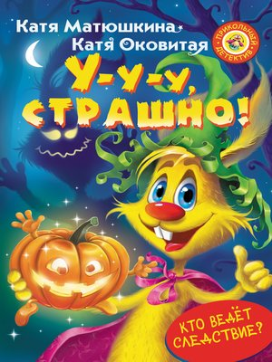 cover image of У-у-у, страшно!