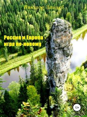 cover image of Россия и Европа – игра по-новому