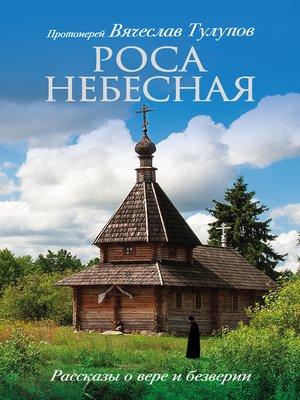 cover image of Роса небесная. Рассказы о вере и безверии