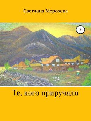cover image of Те, кого приручали