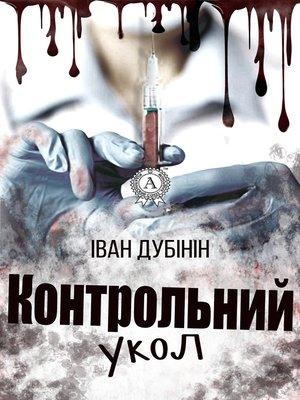 cover image of Контрольний укол