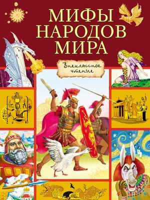 cover image of Мифы народов мира