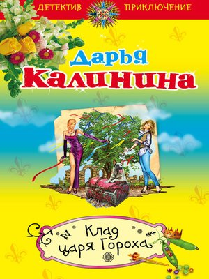 cover image of Клад Царя Гороха