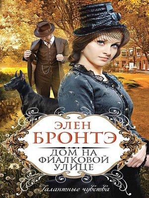 cover image of Дом на Фиалковой улице