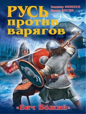 cover image of Русь против варягов. «Бич Божий»