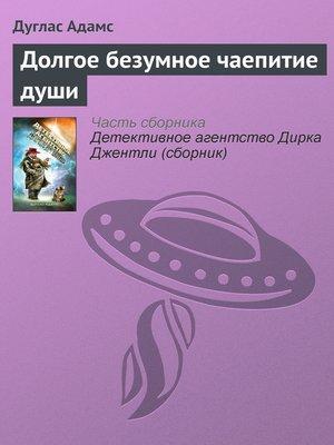 cover image of Долгое безумное чаепитие души