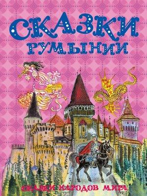 cover image of Сказки Румынии