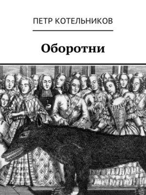 cover image of Оборотни