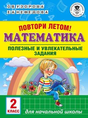 cover image of Повтори летом! Математика. Полезные и увлекательные задания. 2 класс