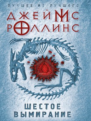 cover image of Шестое вымирание
