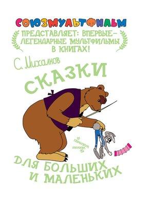 cover image of Сказки для больших и маленьких