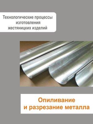 cover image of Жестяницкие работы. Опиливание и разрезание металла