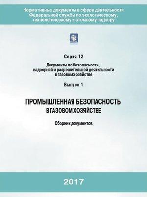 cover image of Промышленная безопасность в газовом хозяйстве. Сборник документов