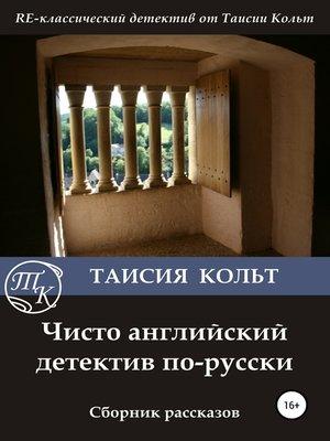 cover image of Чисто английский детектив по-русски. Сборник рассказов