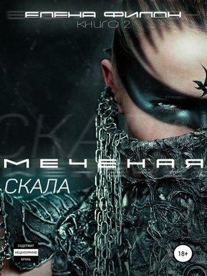 cover image of Меченая. Скала