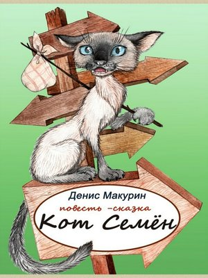 cover image of Кот Семён