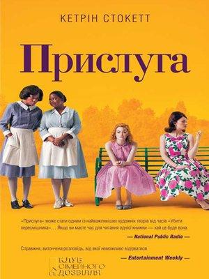 cover image of Прислуга
