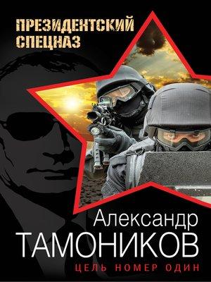 cover image of Цель номер один