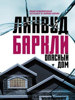 cover image of Опасный дом