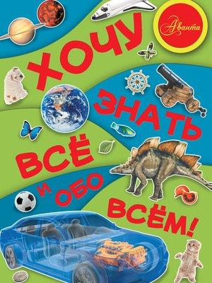 cover image of Хочу знать всё и обо всём