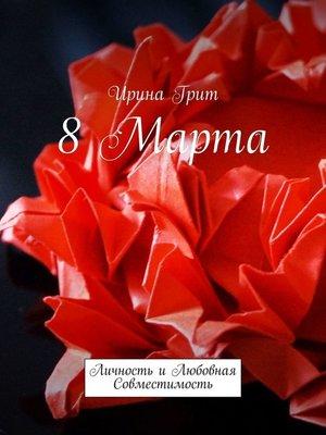 cover image of 8марта. Личность илюбовная совместимость