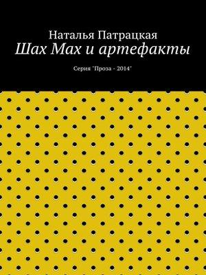 cover image of Шах березы. Короткий роман