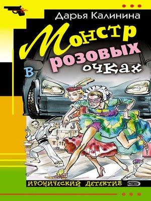 cover image of Монстр в розовых очках