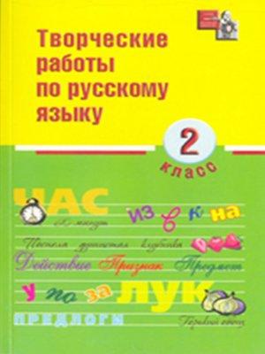 cover image of Творческие работы по русскому языку. 2 класс
