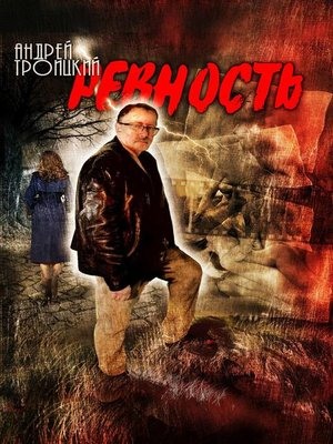 cover image of Ревность