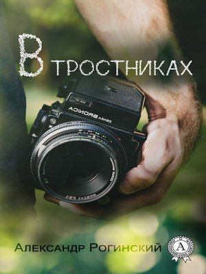 cover image of В тростниках