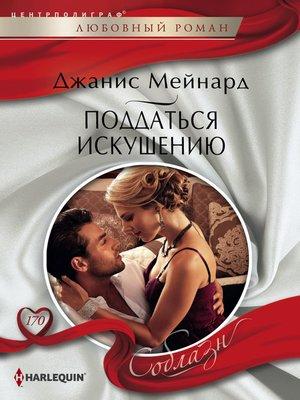 cover image of Поддаться искушению