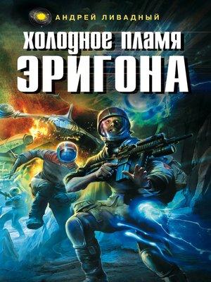 cover image of Холодное пламя Эригона
