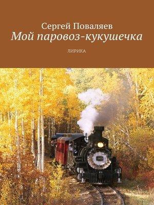 cover image of Мой паровоз-кукушечка. Лирика