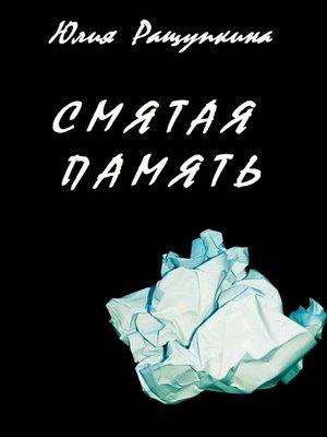 cover image of Смятая память