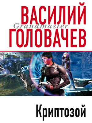 cover image of Криптозой
