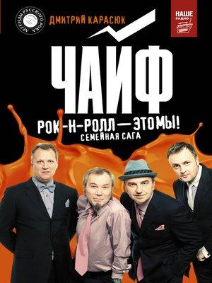 cover image of Чайф. Рок-н-ролл – это мы!
