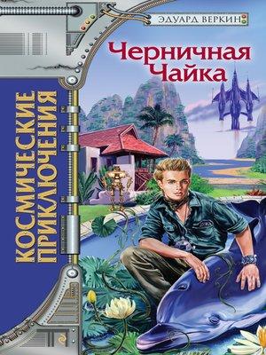 cover image of Черничная Чайка