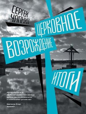 cover image of Церковное возрождение. Итоги